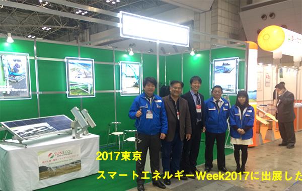 2017東京 展示会